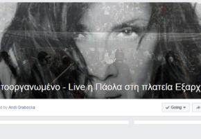 Σαφώς υπάρχει event στο Facebook που καλεί την Πάολα να κάνει συναυλία στα Εξάρχεια