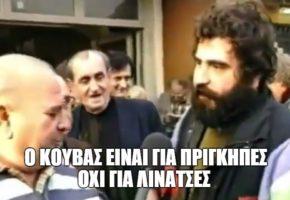 LUBET: Ο Ιωάννης Τσιλιγγίρης είναι αλεπουδιάρης και σας τα χαρίζει τα λεφτά
