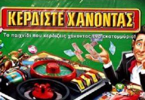 LUBET: Κερδίστε όσα λεφτά έχασε ο ΣΥΡΙΖΑ από τις τηλεοπτικές άδειες σε ένα μόνο Σ/Κ