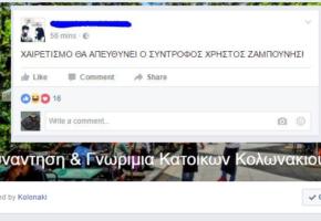 Oι Κολωνακιώτες οργανώνουν συνάντηση με event στο facebook και το Ίντερνετ πήρε φωτιά