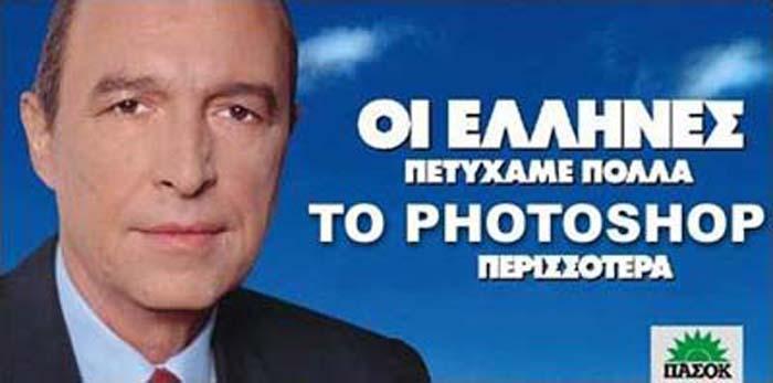 photoshopsimitis