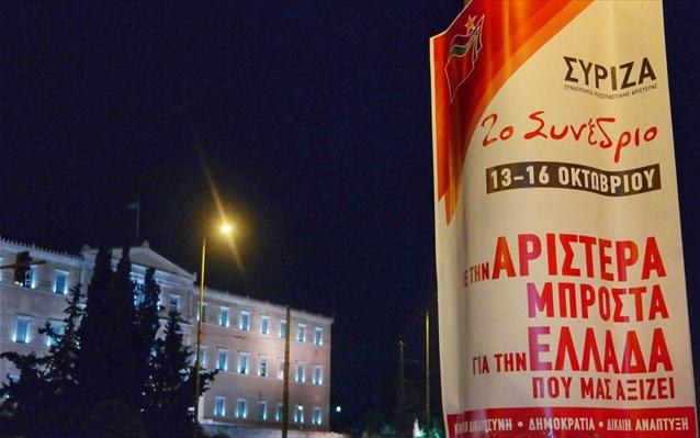 sunedrio-syriza-afisa