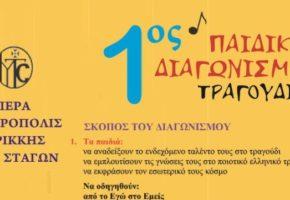 Ενοριοβίζιον: To πρώτο Χριστιανικό talent show για παιδάκια διοργανώνει ο Μητροπολίτης των Τρικάλων