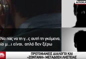 Κοριός της ΕΥΠ καταγράφει ληστεία – υποκλέπτει διάλογο βγαλμένο από ταινία της Sirina (VIDEO)