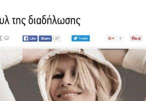 Το καλύτερο άρθρο που γράφτηκε το Δεκέμβρη του 2008 έγραφε ταυτόχρονα για μόδα και μολότοφ
