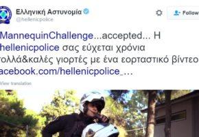 Κλάψαμε με το Χριστουγεννιάτικο Mannequin Challenge της Ελληνικής Αστυνομίας (VIDEO)