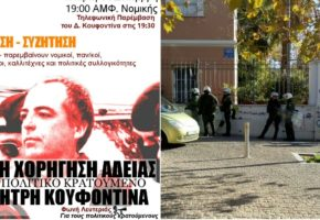 H Nομική κλείνει με ΜΑΤ για να μη μιλήσει ο Δ. Κουφοντίνας μέσω skype σε εκδήλωση για τα δικαιώματα των κρατούμενων