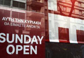 Το ΔΝΤ ζητάει ανοιχτά καταστήματα όλες τις Κυριακές του χρόνου για ακόμα βαθύτερη ανάπτυξη