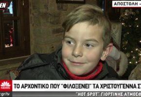 Χίος: Παιδάκι ζητάει όπλα από τον Άι-Βασίλη για χριστουγεννιάτικο δώρο (VIDEO)