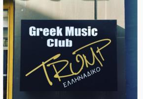 """Κάποιος απίστευτος θεός στην Καρδίτσα σκέφτηκε να ονομάσει το Ελληνάδικο του """"Trump"""" (PHOTO)"""