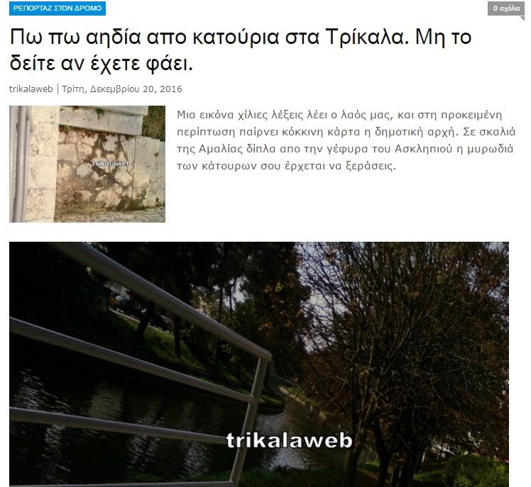 trikala12