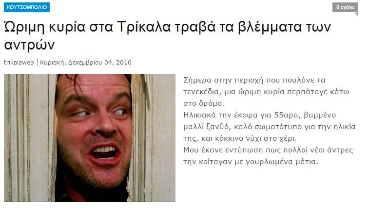 trikala4