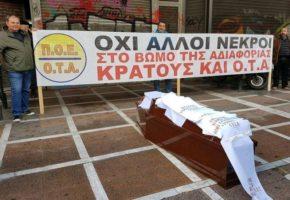 Πορεία διαμαρτυρίας με φέρετρο έξω από το Υπουργείο Εργασίας πραγματοποίησαν οι εργαζόμενοι στους δήμους (PHOTOS)