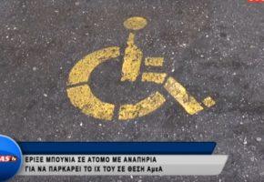 Πάτρα: Άτομο με κινητικά προβλήματα έπεσε θύμα ξυλοδαρμού από τύπο που είχε παρκάρει παράνομα σε θέση για ΑμεΑ