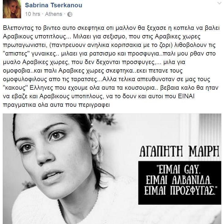 sabrina_anartisi