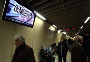 Συμφωνία για δωρεάν αφίσες και προβολή βίντεο της Εκκλησίας στους σταθμούς του Μετρό
