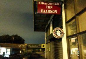 Έκρηξη στο βιβλιοπωλείο του Άδωνι Γεωργιάδη στην Κηφισιά