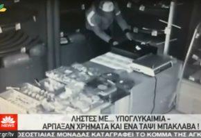 Γλυκά Νερά: Ληστές σε φούρνο εκτός από το ταμείο σηκώνουν κι ένα ταψί μπακλαβά (VIDEO)